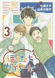 ◆◆ぼくたちダイアリー 3 / 山本 小鉄子 画 / 幻冬舎コミックス