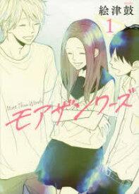 ◆◆モアザンワーズ 1 / 絵津鼓 著 / 幻冬舎コミックス