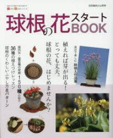 ◆◆球根の花スタートBOOK 今すぐ始めるための情報が満載!球根の花、はじめませんか? / 栃の葉書房
