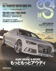 ◆◆eS4 EUROMOTIVE MAGAZINE No.59(2015NOVEMBER) / 芸文社