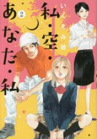 ◆◆私・空・あなた・私 2 / いくえみ綾/著 / 幻冬舎コミックス