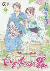 ◆◆いのちの器 68 / 上原きみ子/著 / 秋田書店