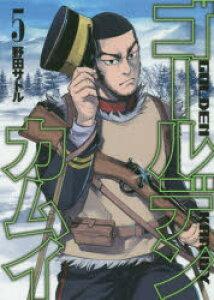 ◆◆ゴールデンカムイ 5 / 野田サトル/著 / 集英社