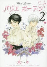 ◆◆バリエガーデン 2 / 木々 著 / 幻冬舎コミックス