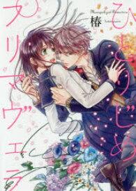◆◆ひとりじめプリマヴェラ / 椿 著 / 幻冬舎コミックス