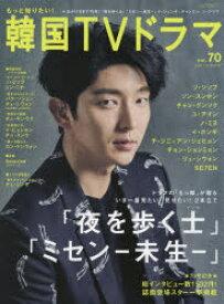 ◆◆もっと知りたい!韓国TVドラマ vol.70 / 共同通信社出版センター