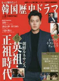 ◆◆もっと知りたい!韓国歴史ドラマ Vol.3 / 共同通信社出版センター