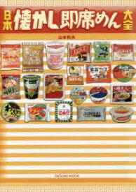 ◆◆日本懐かし即席めん大全 / 山本利夫/著 / 辰巳出版