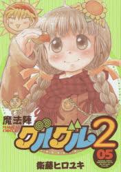 ◆◆魔法陣グルグル2 5 / 衛藤 ヒロユキ 著 / スクウェア・エニックス