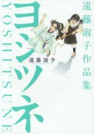 ◆◆遠藤淑子作品集 ヨシツネ / 遠藤 淑子 著 / 幻冬舎コミックス