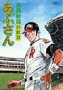 ◆◆あぶさん 57 / 水島新司/著 / 小学館