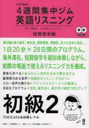 ◆◆英語リスニング 初級2 短期留学編 改新 / 高橋 教雄 執筆 / アスク出版