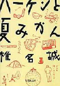 ◆◆ハーケンと夏みかん / 椎名誠/著 / 集英社