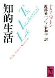 ◆◆知的生活 / P.G.ハマトン/〔著〕 渡部昇一/訳 下谷和幸/訳 / 講談社
