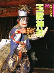 ◆◆玉敷神社 / 山田実/文 吉口法幸/写真 / さきたま出版会
