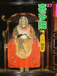 ◆◆喜多院 川越 上 / 有元修一/文・写真 / さきたま出版会