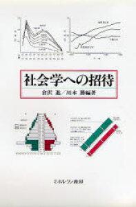 ◆◆社会学への招待 / 倉沢進/編著 川本勝/編著 / ミネルヴァ書房