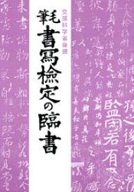 ◆◆毛筆書写検定の臨書 / 江守 賢治 / 日本習字普及協会