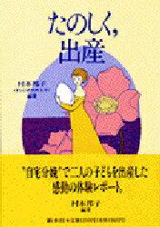 ◆◆たのしく,出産 / 村本邦子/編著 / 新水社