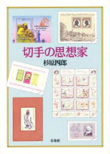 ◆◆切手の思想家 / 杉原四郎/著 / 未来社
