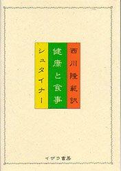 ◆◆健康と食事 / R.シュタイナー 西川 隆範 / イザラ書房