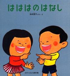 ◆◆はははのはなし / 加古里子/ぶん・え / 福音館書店