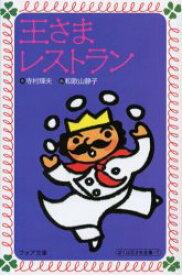 ◆◆王さまレストラン / 寺村輝夫/作 和歌山静子/画 / 理論社