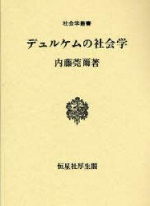 ◆◆デュルケムの社会学 / 内藤莞爾/著 / 恒星社厚生閣