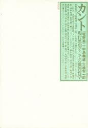 ◆◆カント 現代思想としての批判哲学 / 牧野英二/〔ほか〕編 / 情況出版