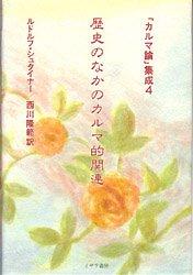 ◆◆「カルマ論」集成 4 / ルドルフ・シュタイナー/著 / イザラ書房