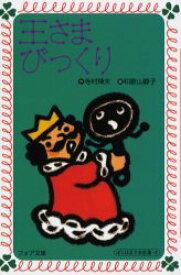 ◆◆王さまびっくり / 寺村輝夫/作 和歌山静子/画 / 理論社