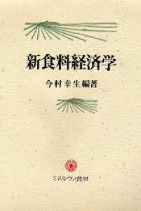 ◆◆新食料経済学 / 今村幸生/編著 / ミネルヴァ書房