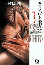 ◆◆きりひと讃歌 3 / 手塚治虫/著 / 小学館