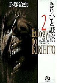 ◆◆きりひと讃歌 2 / 手塚治虫/著 / 小学館