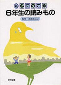 ◆◆新心にのこる6年生の読みもの / 野村純三/〔ほか〕編修 / 学校図書