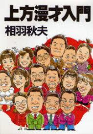 ◆◆上方漫才入門 / 相羽秋夫/著 / 弘文出版