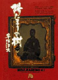 ◆◆陽だまりの樹 1 / 手塚治虫/著 / 小学館