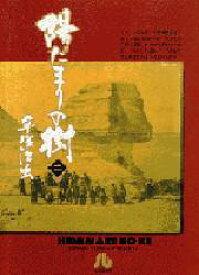 ◆◆陽だまりの樹 2 / 手塚治虫/著 / 小学館