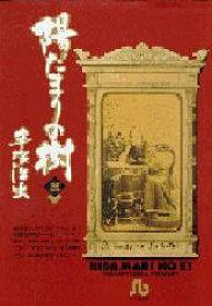 ◆◆陽だまりの樹 3 / 手塚治虫/著 / 小学館
