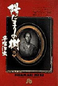 ◆◆陽だまりの樹 4 / 手塚治虫/著 / 小学館