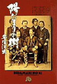 ◆◆陽だまりの樹 5 / 手塚治虫/著 / 小学館