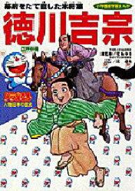 ◆◆ドラえもん人物日本の歴史 第10巻 / 児玉幸多/総監修 / 小学館
