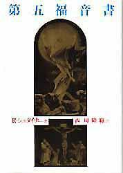 ◆◆第五福音書 / R.シュタイナー 西川 隆範 / イザラ書房
