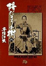 ◆◆陽だまりの樹 6 / 手塚治虫/著 / 小学館