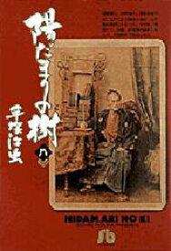 ◆◆陽だまりの樹 8 / 手塚治虫/著 / 小学館
