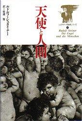 ◆◆天使と人間 / ルドルフ・シュタイナー/著 松浦賢/訳 / イザラ書房