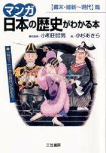 ◆◆マンガ日本の歴史がわかる本 〈幕末・維新〜現代〉篇 / 小杉あきら/画 / 三笠書房