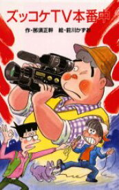 ◆◆ズッコケTV本番中 / 那須正幹/作 前川かずお/絵 / ポプラ社