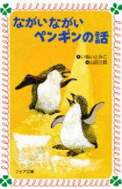 ◆◆ながいながいペンギンの話 / いぬいとみこ/作 山田三郎/画 / 理論社