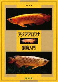 ◆◆アジアアロワナ飼育入門 / 白石光/著 / 緑書房